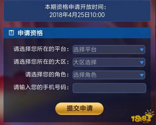 体验服4月25日开启发号 开通资格提前试玩新英雄