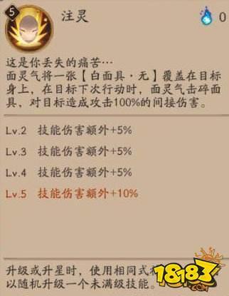 阴阳师SSR面灵气最强御魂搭配推荐 面灵气技能一览