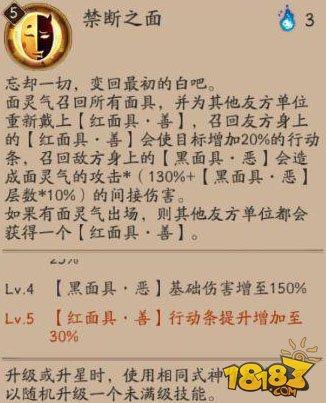 阴阳师5月16日更新内容分析:ssr面灵气攻略 13个式神技能调整