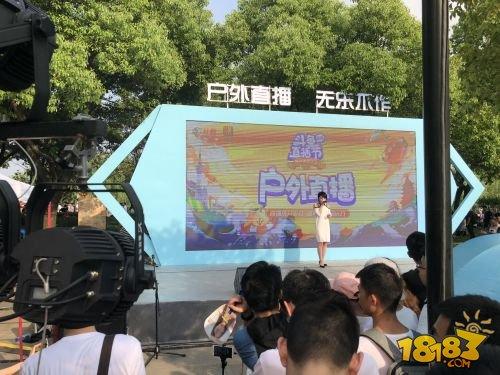 汉口江滩温度高升 升不过粉丝参加斗鱼直播节的热情