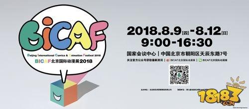 强强联合!BICAF北京国际动漫展携手IDO漫展 打造今夏二次元盛会