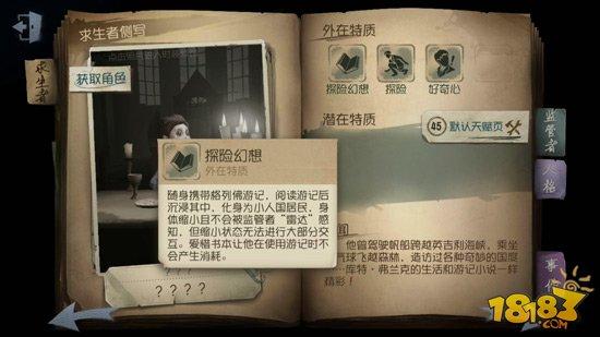 第五人格冒险家天赋加点 库特对局技巧攻略