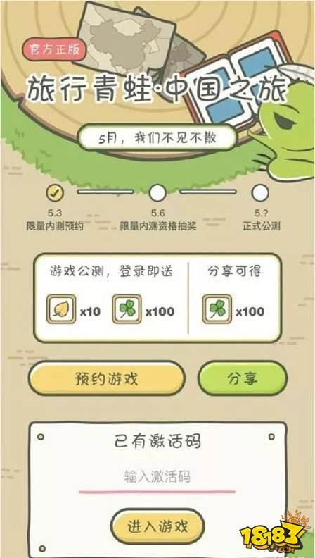 旅行青蛙中国之旅在哪里预约 蛙儿子的预约地址看这里