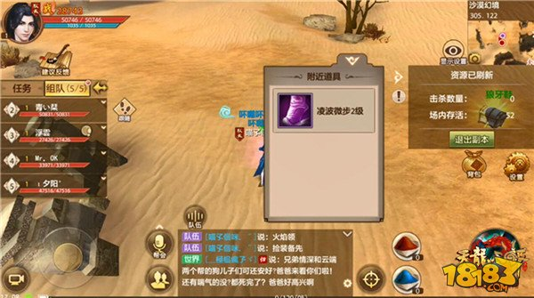 天龙八部手游周年庆来袭 沙漠幻境玩法吃鸡心得分享