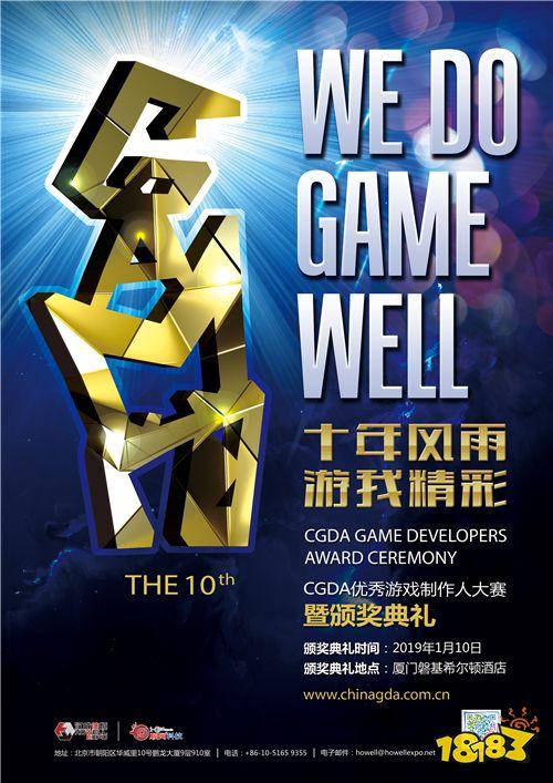 2018 中国优秀游戏制作人评选大赛(CGDA)