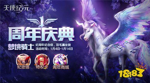 《天使纪元》喜迎一周年庆典 专属坐骑、称号送不停