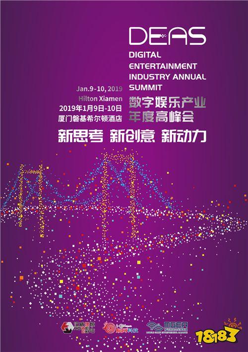 2018中国数字娱乐产业年度高峰会(DEAS)日程