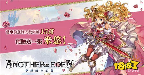 日系人气冒险RPG《Another Eden:穿越时空的猫》国际版开放预约