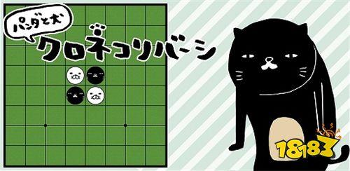 黑白棋益智对战《熊猫和犬的黑猫黑白棋》已推出