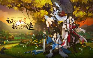 《剑网3:指尖江湖》:十年磨一剑 剑光映壁寒