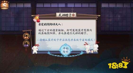 阴阳师式神赠予系统介绍 整只式神直接赠送