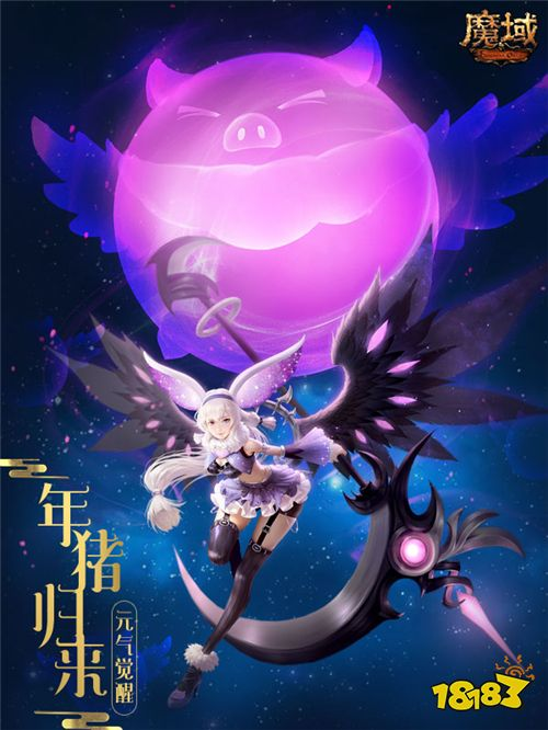 《魔域》嘟嘟噜噜轮回归来 元气觉醒重启力与萌的新篇章!