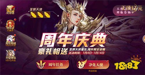 """""""圣辉天使""""明日登场 《天使纪元》周年庆典送福利"""
