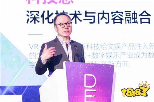 第五届DEAS数字娱乐产业年代高峰会:数字娱乐领域未来发展的多元化