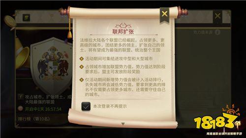 征服整个王国 《权力与纷争》联邦扩张限时玩法开启