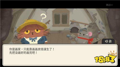 《奇喵的画家》协助猫画家赚钱解除各种危机