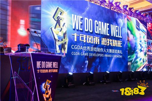 2018第十届中国优秀游戏制作人大赛落幕:剑网3制作团队摘得压轴大奖