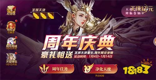 圣辉天使明日登场 天使纪元周年庆典送福利