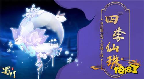 四季战戈 冬日限定坐骑贺新年
