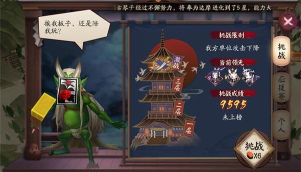阴阳师百妖之巅玩法规则解读 崽战版地域鬼王