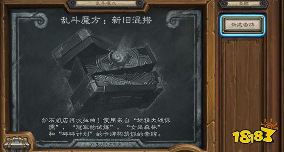 炉石传说本周乱斗卡组