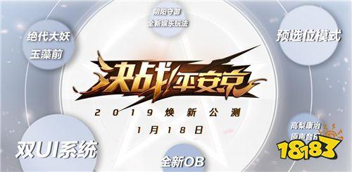 网易公布首个电竞职业联赛《决战!平安京》 OPL 中国电竞迎来新巨头