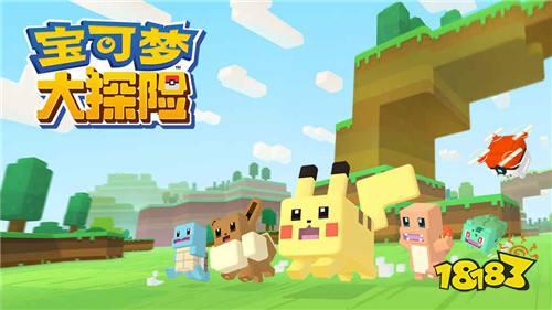 国内首款正版宝可梦游戏 宝可梦大探险手游下载