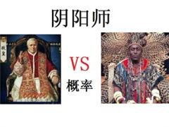 阴阳师概率计算脑洞 欧皇和非酋哪个更难?
