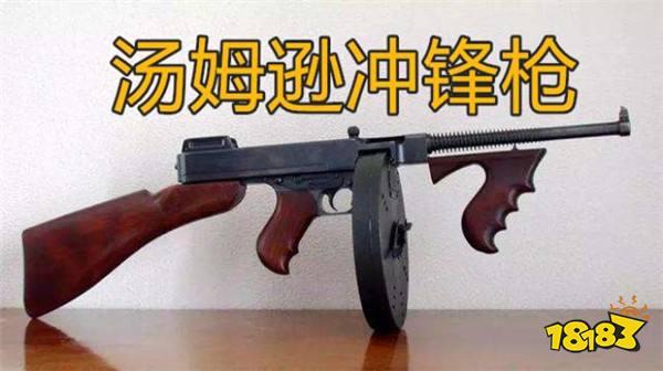 刺激战场老版本空投有什么?这些枪械你捡过吗?