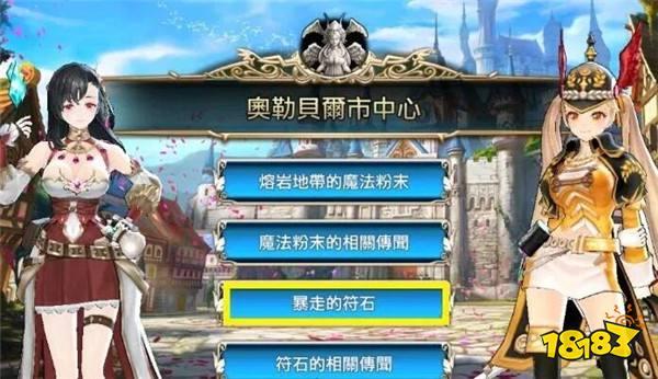 《King's Raid - 王之逆袭》欢庆新年首次更新确定