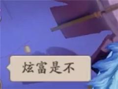 阴阳师:在一段斗技派出三个鬼切,对面会…