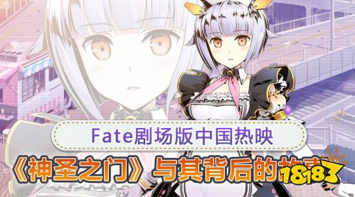 Fate剧场版中国热映 《神圣之门》与其背后的故事