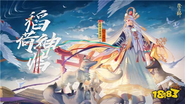 阴阳师春节活动爆料:双神降临 SP限定绘卷开启