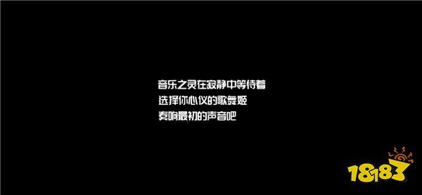 《命运歌姬》评测:唯美歌姬物语 带你进入浪漫音乐之乡
