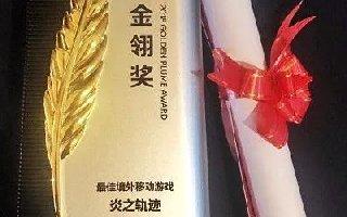 2018金翎奖公布 《炎之轨迹》荣获最佳境外移动游戏奖项