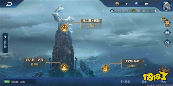 王者出征再聚峡谷《王者荣耀》2.0版本带你领略神秘的东方幻想