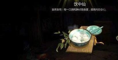 ���W3指尖江湖�中仙怎么做?