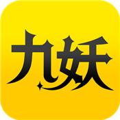 九妖免费领元宝平台