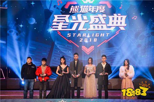 群星汇聚,星光璀璨,熊猫直播2018年度星光盛典圆满落幕!