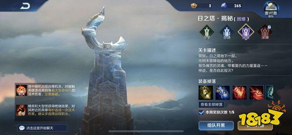 王者榮耀日之塔揭秘