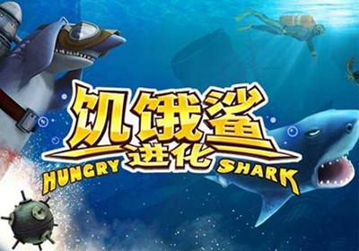 饥饿的鲨鱼破解版 饥饿鲨进化中文破解版 回合游戏