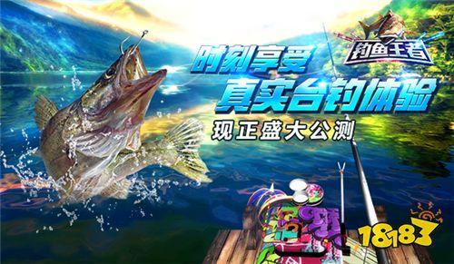 《钓鱼王者》今日全渠道公测 3D拟真带你玩转台钓