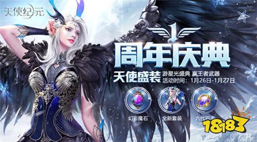 天使纪元周年狂欢 新时装天使盛装1.26上线