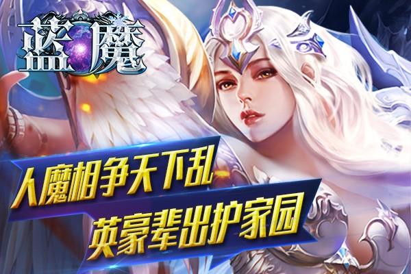 蓝魔辅助官网 蓝魔官网下载 画质最好的网络游戏