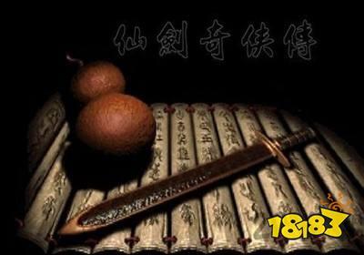 仙剑奇侠传98破解版