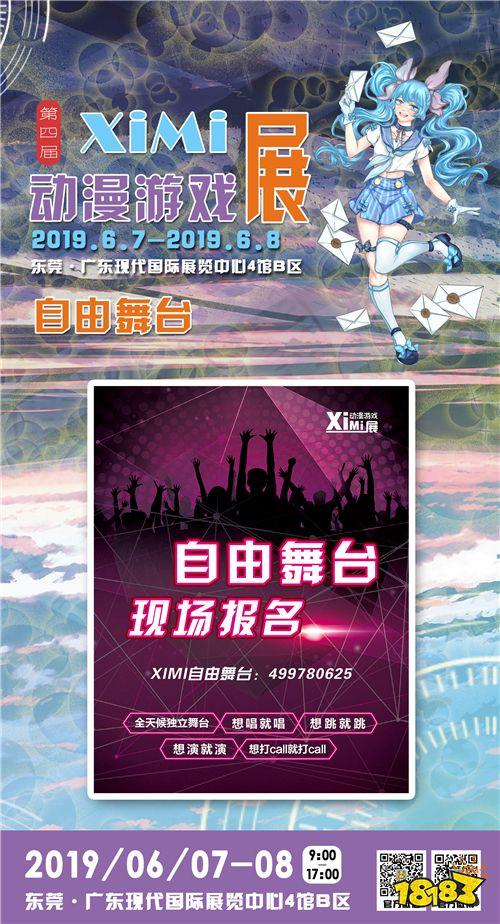 XiMi动漫游戏周年庆 -- 我们不见不散