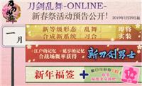 谨贺新年 刀剑乱舞-ONLINE-中文版新春祭