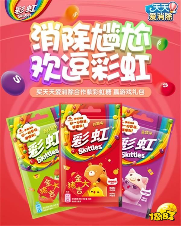 """""""消除联萌"""" 遇见彩虹 欢逗新年抢先开场!"""