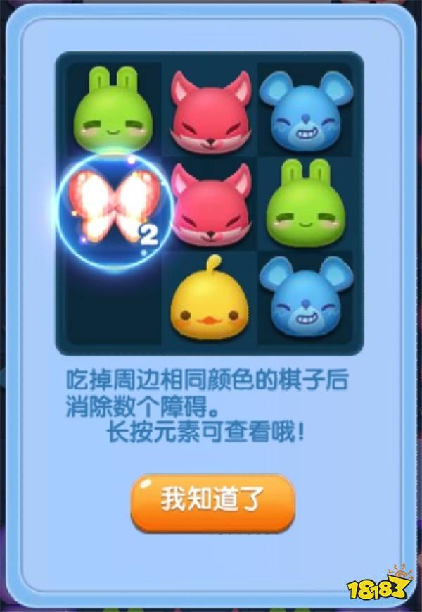 """《天天爱消除》冒险模式新元素""""蝴蝶"""""""