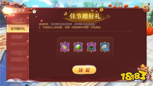 每日登录馈赠 蜀门手游2019春节福利来袭